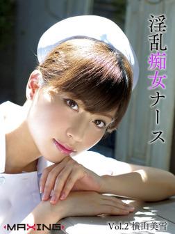 淫乱痴女ナース Vol.2 横山美雪-電子書籍