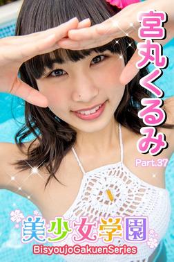 美少女学園 宮丸くるみ Part.37-電子書籍