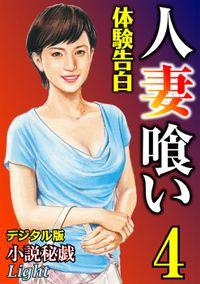 【体験告白】人妻喰い04 『小説秘戯』デジタル版Light