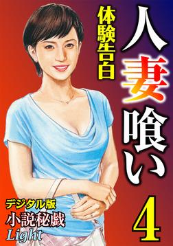 【体験告白】人妻喰い04 『小説秘戯』デジタル版Light-電子書籍