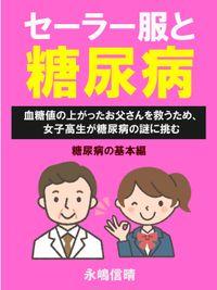 セーラー服と糖尿病 糖尿病の基本編
