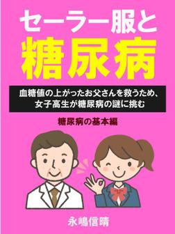 セーラー服と糖尿病 糖尿病の基本編-電子書籍