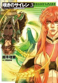 クラッシュ・ブレイズ コミック・バージョン 嘆きのサイレン3
