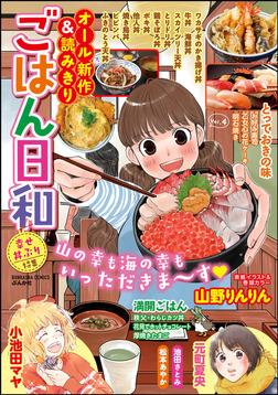 ごはん日和幸せ丼ぶり Vol.4-電子書籍