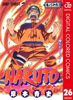 NARUTO―ナルト― カラー版 26-電子書籍
