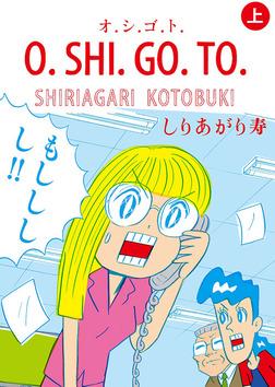 O.SHI.GO.TO 上-電子書籍