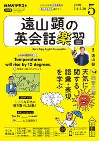 NHKラジオ 遠山顕の英会話楽習 2020年5月号