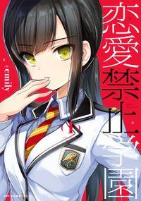恋愛禁止学園(MFC キューンシリーズ)