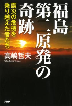 福島第二原発の奇跡 震災の危機を乗り越えた者たち-電子書籍