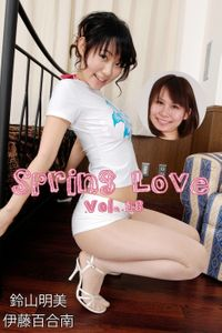 Spring Love Vol.18 / 伊藤百合南 鈴山明美