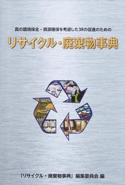 リサイクル・廃棄物事典-電子書籍