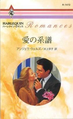 愛の系譜-電子書籍