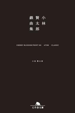 小林賢太郎戯曲集 CHERRY BLOSSOM FRONT 345 ATOM CLASSIC-電子書籍