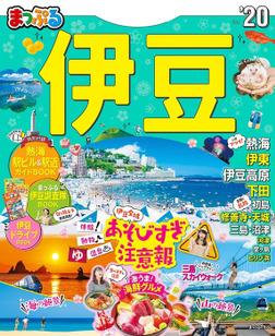 まっぷる 伊豆'20-電子書籍