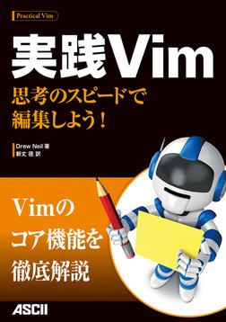 実践Vim 思考のスピードで編集しよう!-電子書籍