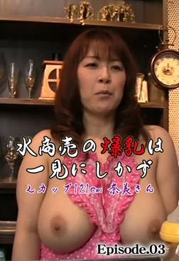 水商売の爆乳は一見にしかず Lカップ121cm 奈美さん Episode03-電子書籍