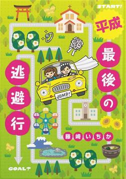 平成最後の逃避行-電子書籍
