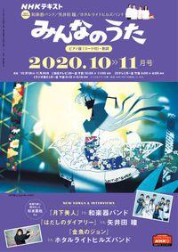 NHK みんなのうた 2020年10月・11月
