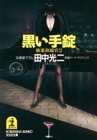黒い手錠~麻薬取締官2~