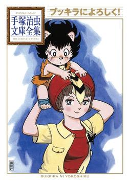 ブッキラによろしく! 手塚治虫文庫全集-電子書籍