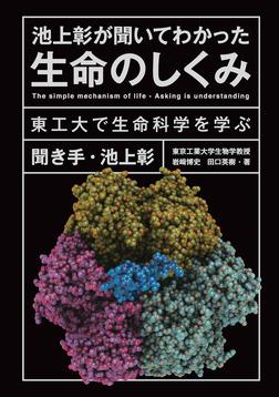 池上彰が聞いてわかった生命のしくみ 東工大で生命科学を学ぶ-電子書籍