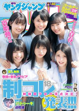 ヤングジャンプ 2018 No.46-電子書籍