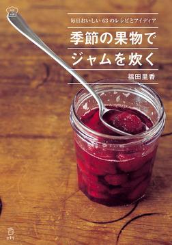 季節の果物でジャムを炊く 毎日おいしい63のレシピとアイディア(立東舎 料理の本棚)-電子書籍