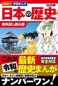 講談社 学習まんが 日本の歴史(全20巻) 無料試し読み版