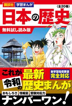 講談社 学習まんが 日本の歴史(全20巻) 無料試し読み版-電子書籍