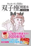 キャメレオン竹田の開運本 2020年版 3 双子座