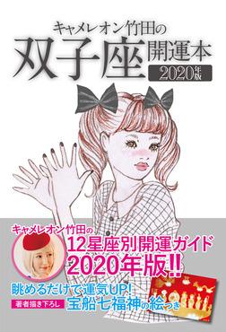 キャメレオン竹田の開運本 2020年版 3 双子座-電子書籍
