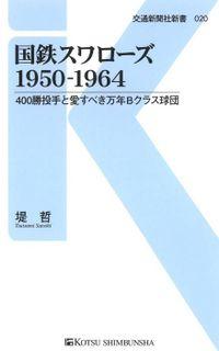 国鉄スワローズ1950-1964