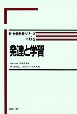 発達と学習-電子書籍