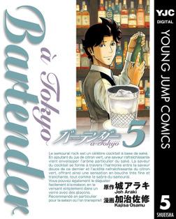 バーテンダー a Tokyo 5-電子書籍