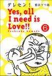 ダレセン! Yes,all I need is Love!!(分冊版) 【第6話】