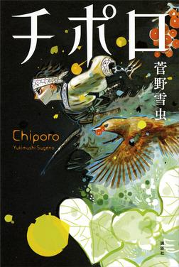 チポロ-電子書籍