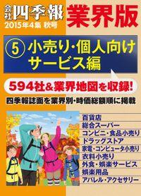 会社四季報 業界版【5】小売り・個人向けサービス編 (15年秋号)