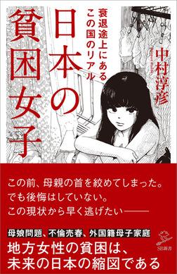 日本の貧困女子-電子書籍