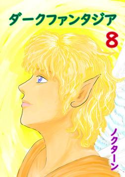 ダークファンタジア8-電子書籍