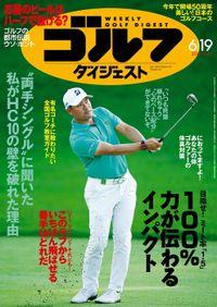 週刊ゴルフダイジェスト 2018/6/19号