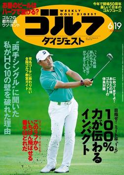 週刊ゴルフダイジェスト 2018/6/19号-電子書籍
