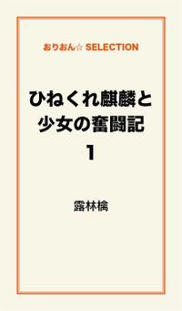 ひねくれ麒麟と少女の奮闘記1