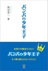バンバの少年王子(東洋出版)