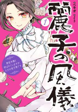 麗子の風儀 1 悪役令嬢と呼ばれていますが、ただの貧乏娘です-電子書籍