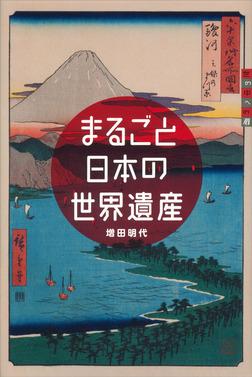 まるごと日本の世界遺産-電子書籍