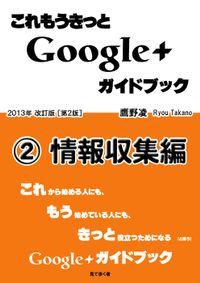 これもうきっとGoogle+ガイドブック 02.情報収集編