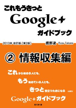 これもうきっとGoogle+ガイドブック 02.情報収集編-電子書籍
