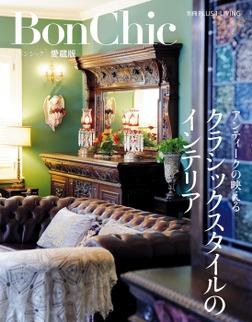 BonChic 愛蔵版 クラシックスタイルのインテリア-電子書籍