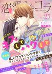 恋愛ショコラ vol.25【限定おまけ付き】