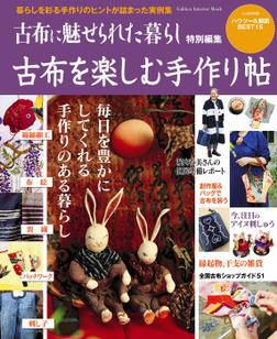 古布を楽しむ手作り帖-電子書籍